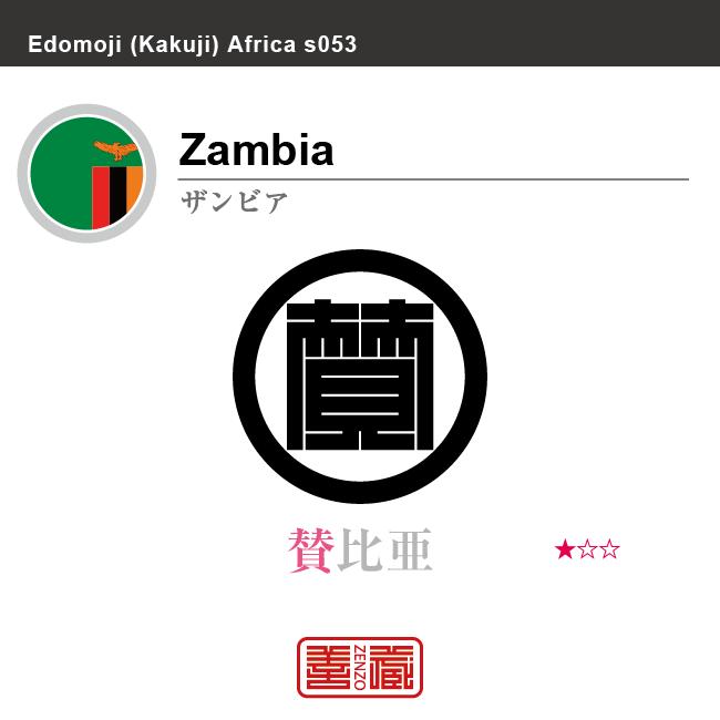 ザンビア Zambia 賛比亜 角字で世界の国名、漢字表記 一文字表記