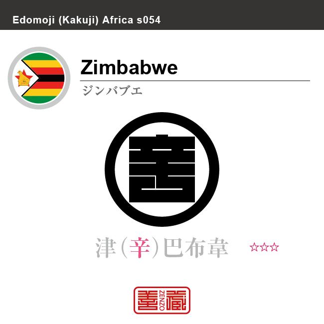 ジンバブエ Zimbabwe 津巴布韋 角字で世界の国名、漢字表記 一文字表記