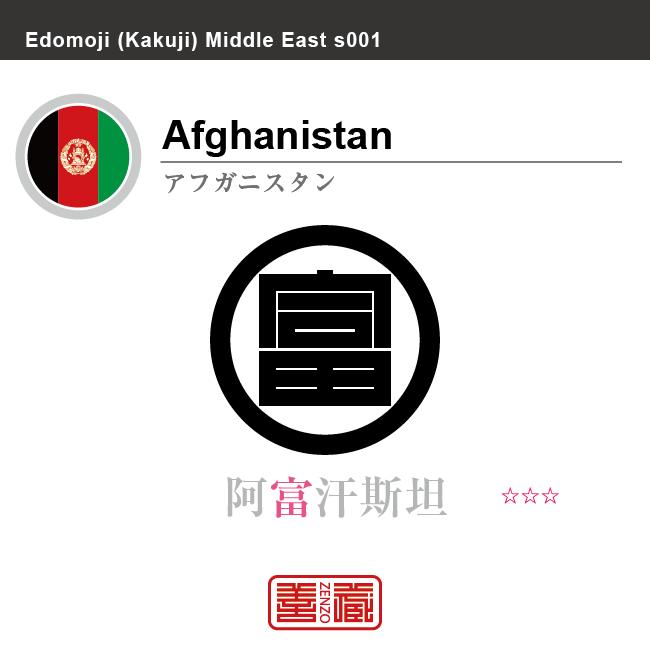 アフガニスタン Afghanistan 阿富汗斯坦 角字で世界の国名、漢字表記 一文字表記