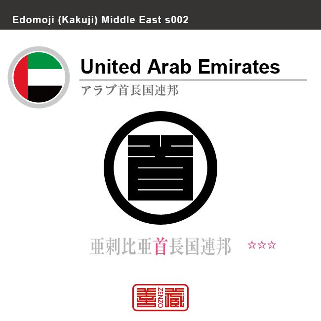アラブ首長国連邦 United Arab Emirates 亜剌比亜首長国連邦 角字で世界の国名、漢字表記 一文字表記