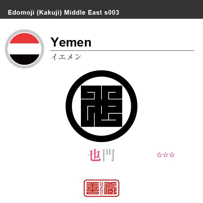 イエメン Yemen 也門  角字で世界の国名、漢字表記 一文字表記