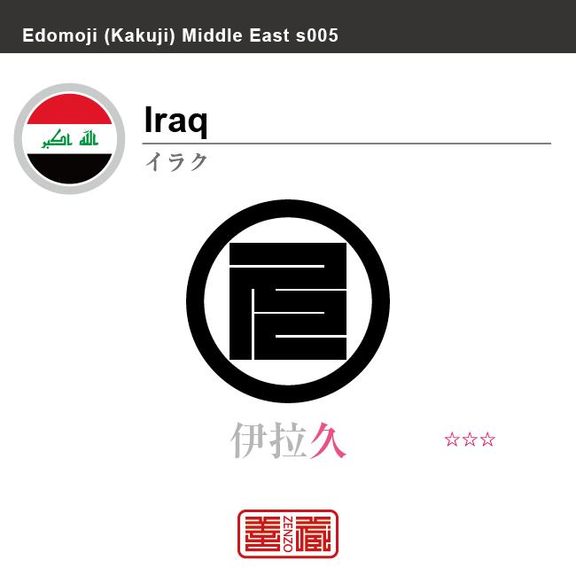 イラク Iraq 伊拉久 角字で世界の国名、漢字表記 一文字表記