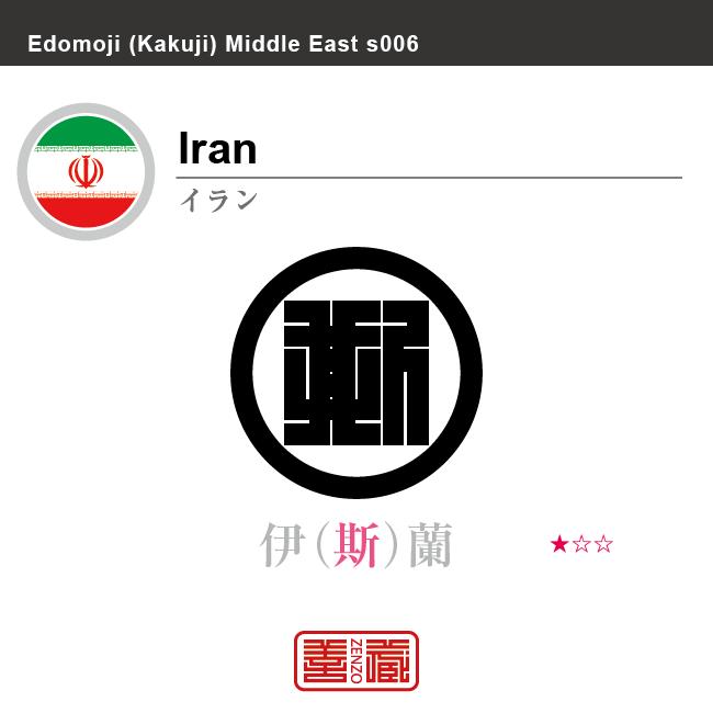 イラン Iran 伊蘭 角字で世界の国名、漢字表記 一文字表記
