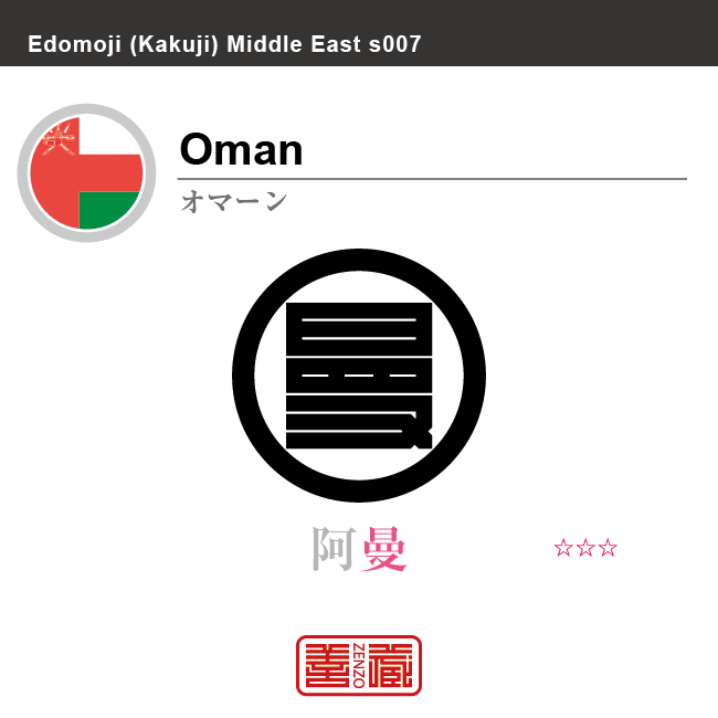オマーン Oman 阿曼 角字で世界の国名、漢字表記 一文字表記