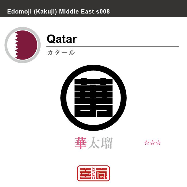 カタール Qatar 華太瑠 角字で世界の国名、漢字表記 一文字表記