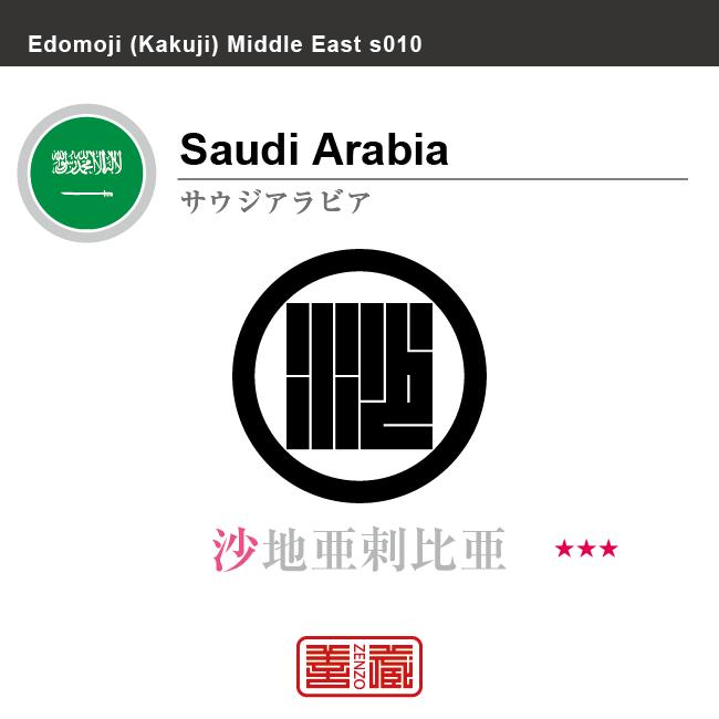 サウジアラビア Saudi Arabia 沙地亜剌比亜 角字で世界の国名、漢字表記 一文字表記