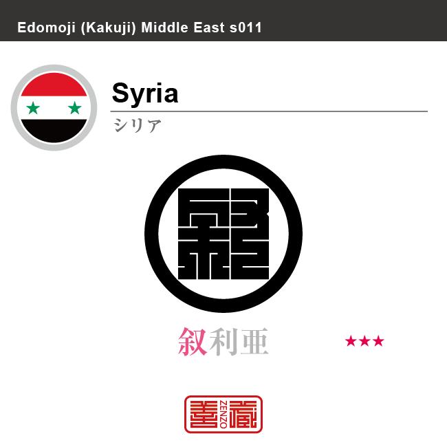シリア Syria 叙利亜 角字で世界の国名、漢字表記 一文字表記