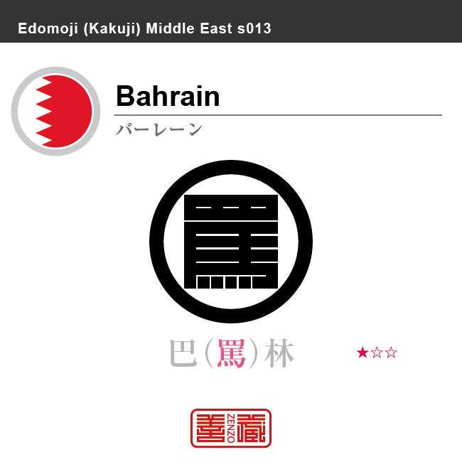バーレーン Bahrain 巴林 角字で世界の国名、漢字表記 一文字表記