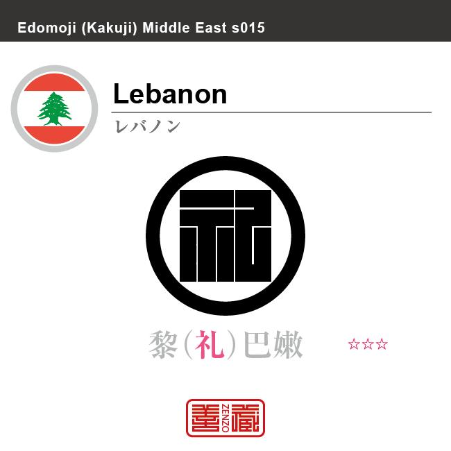 レバノン Lebanon 黎巴嫩 角字で世界の国名、漢字表記 一文字表記