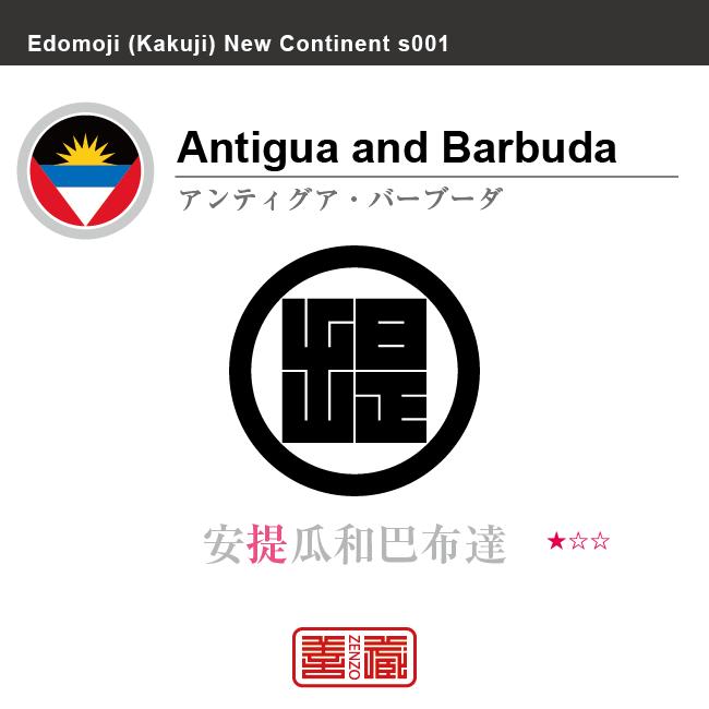 アンティグア・バーブーダ Antigua and Barbuda 安提瓜和巴布達 角字で世界の国名、漢字表記 一文字表記