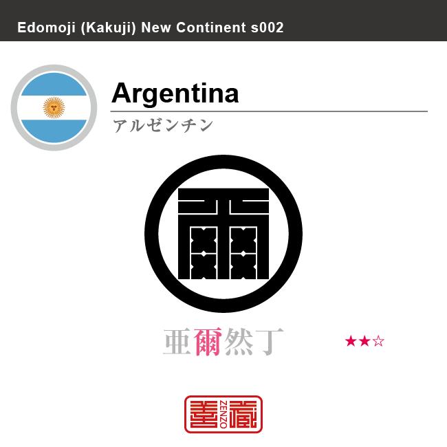 アルゼンチン Argentina 亜爾然丁 角字で世界の国名、漢字表記 一文字表記