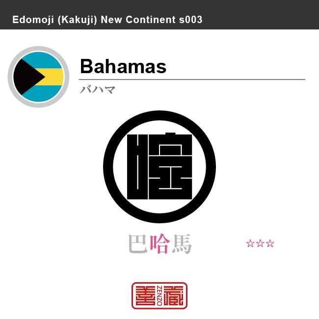 バハマ Bahamas  巴哈馬 角字で世界の国名、漢字表記 一文字表記