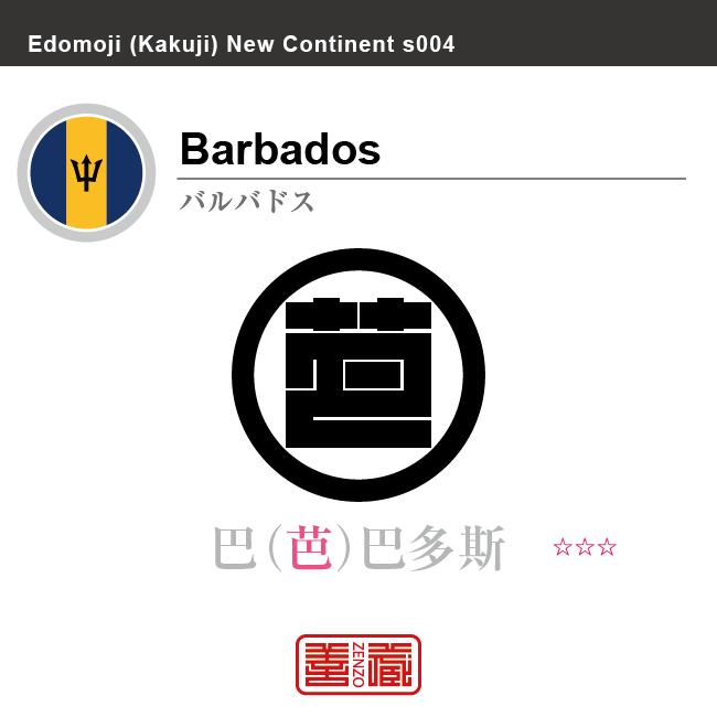 バルバドス Barbados 巴巴多斯 角字で世界の国名、漢字表記 一文字表記