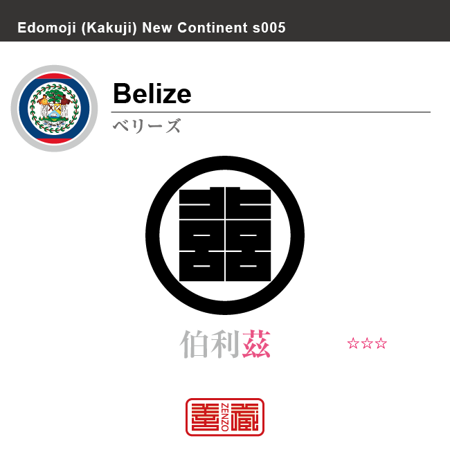 ベリーズ Belize 伯利茲 角字で世界の国名、漢字表記 一文字表記