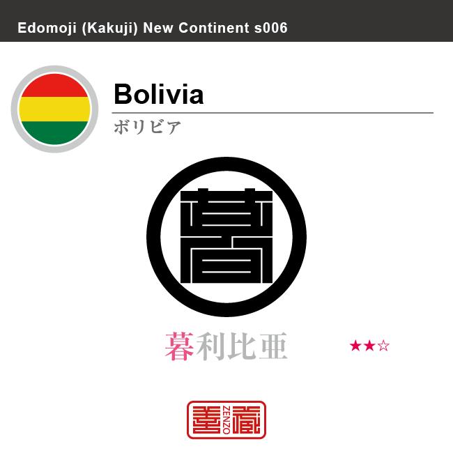 ボリビア Bolivia 暮利比亜 角字で世界の国名、漢字表記 一文字表記