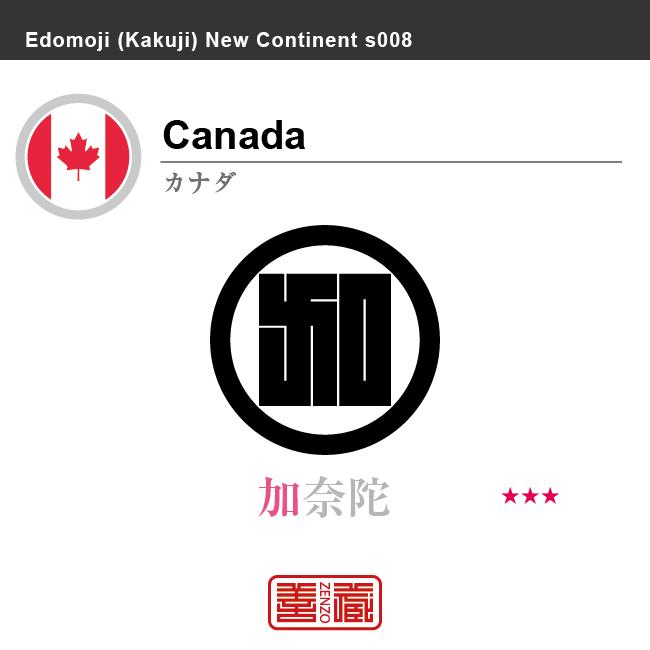 カナダ Canada 加奈陀 角字で世界の国名、漢字表記 一文字表記