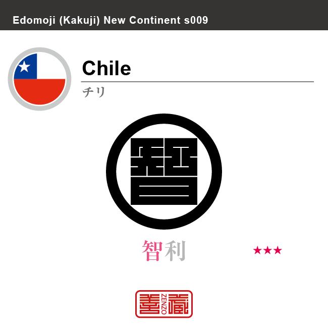 チリ Chile 智利 角字で世界の国名、漢字表記 一文字表記
