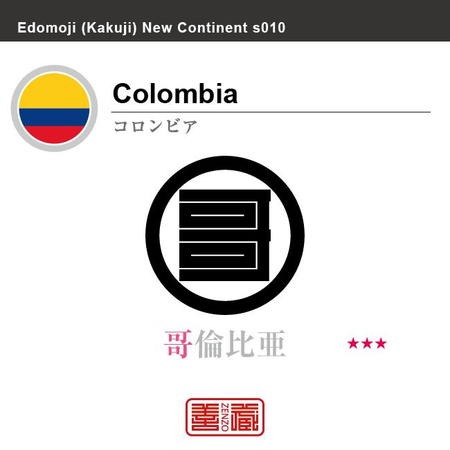 コロンビア Columbia 哥倫比亜 角字で世界の国名、漢字表記 一文字表記