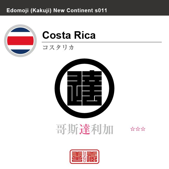 コスタリカ Costa Rica 哥斯達利加 角字で世界の国名、漢字表記 一文字表記