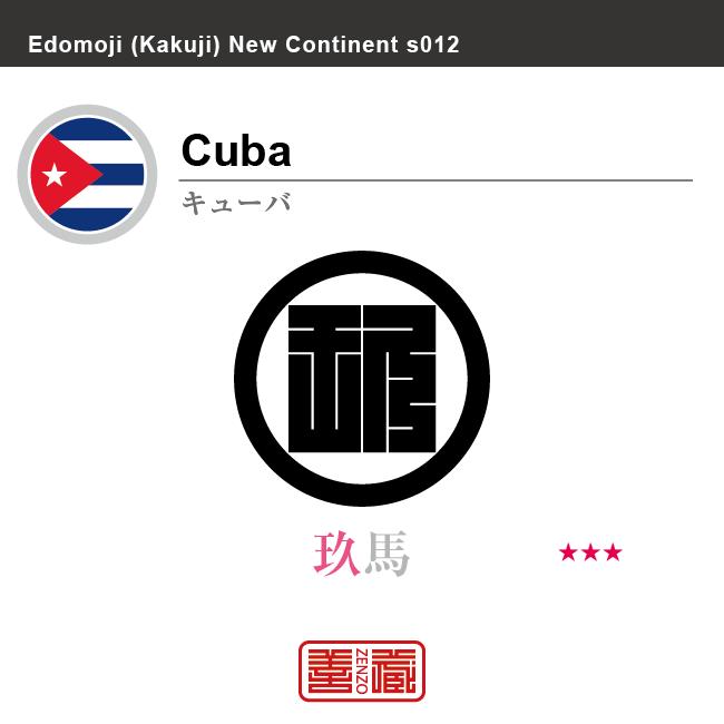 キューバ Cuba 玖馬 角字で世界の国名、漢字表記 一文字表記