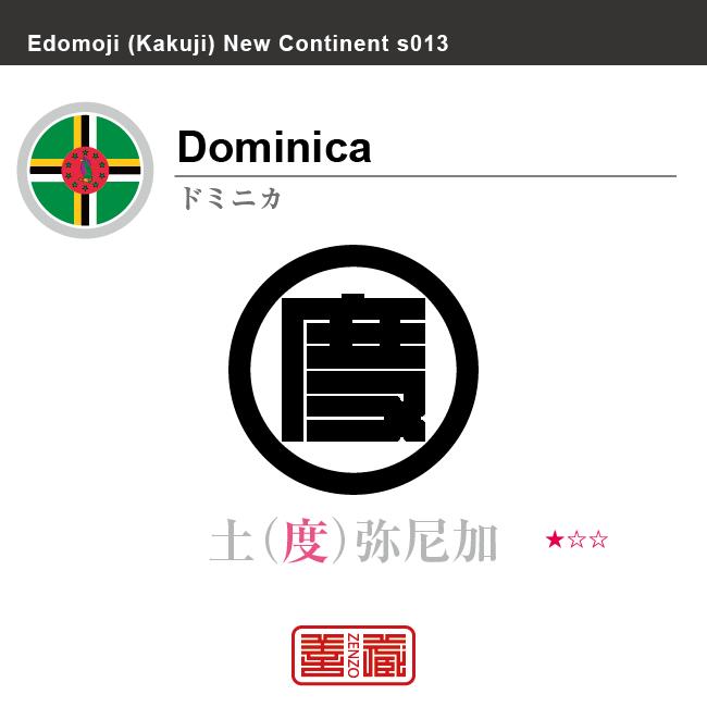 ドミニカ国 Dominican 土弥尼加 角字で世界の国名、漢字表記 一文字表記