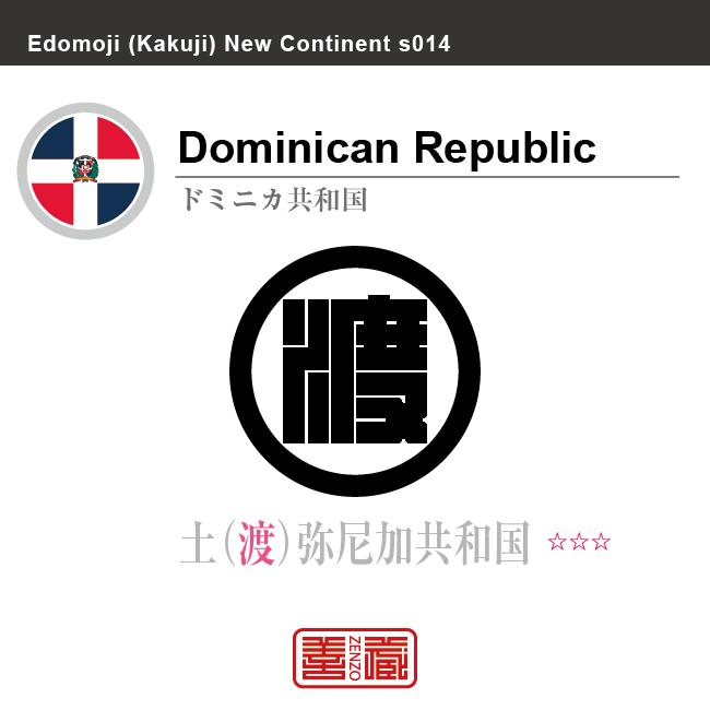 ドミニカ共和国 Dominican Republic 土弥尼加共和国 角字で世界の国名、漢字表記 一文字表記