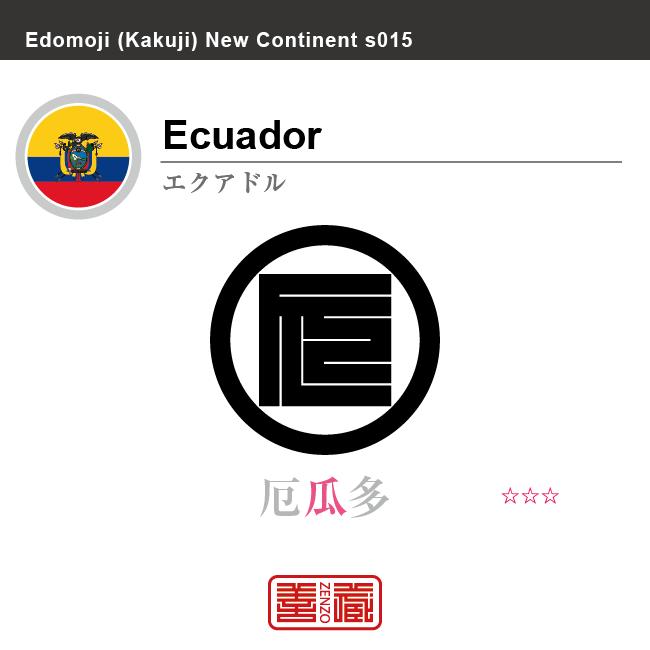 エクアドル Ecuador 厄瓜多 角字で世界の国名、漢字表記 一文字表記