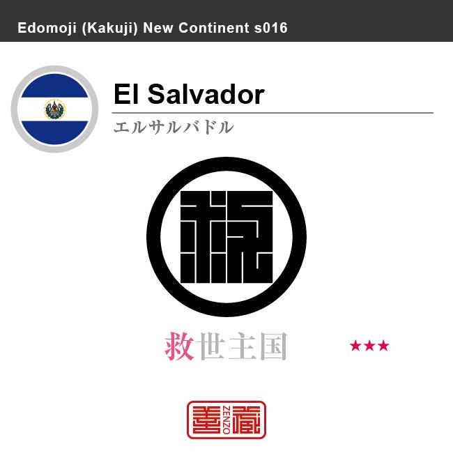 エルサルバドル El Salvador 救世主国 角字で世界の国名、漢字表記 一文字表記