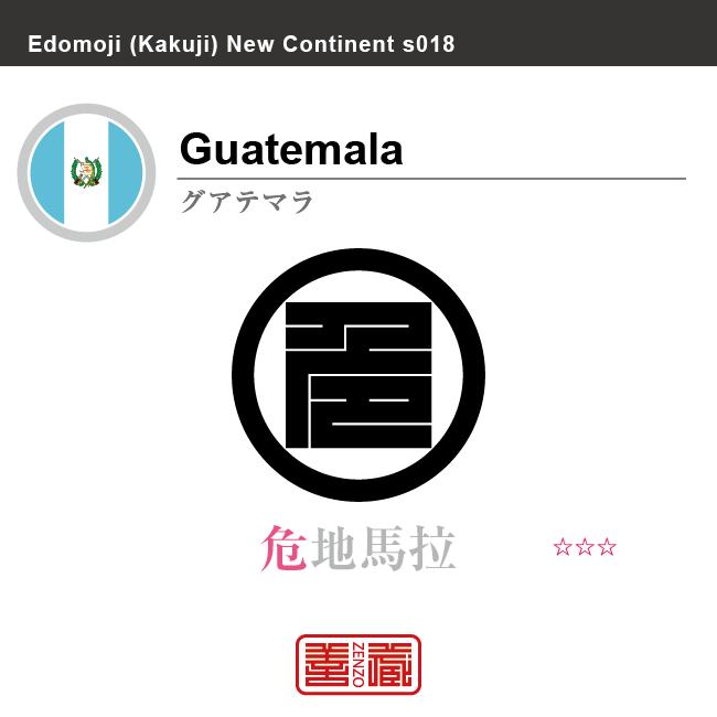 グアテマラ Guatemala 危地馬拉 角字で世界の国名、漢字表記 一文字表記