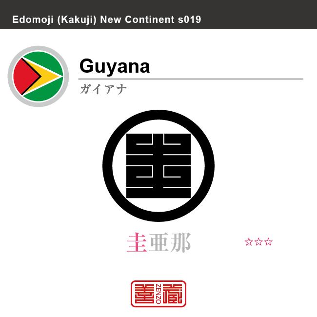 ガイアナ Guyana 圭亜那 角字で世界の国名、漢字表記 一文字表記