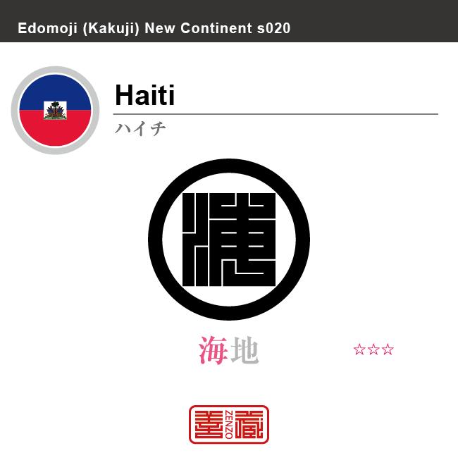 ハイチ Haiti 海地 角字で世界の国名、漢字表記 一文字表記