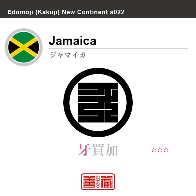 ジャマイカ Jamaica 牙買加 角字で世界の国名、漢字表記 一文字表記