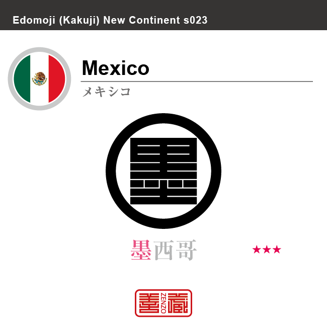 メキシコ Mexico 墨西哥 角字で世界の国名、漢字表記 一文字表記