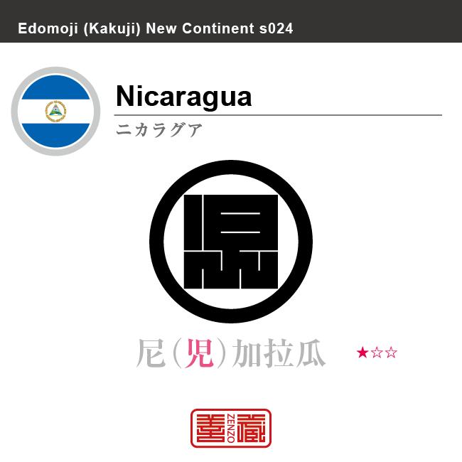 ニカラグア Nicaragua 尼加拉瓜 角字で世界の国名、漢字表記 一文字表記