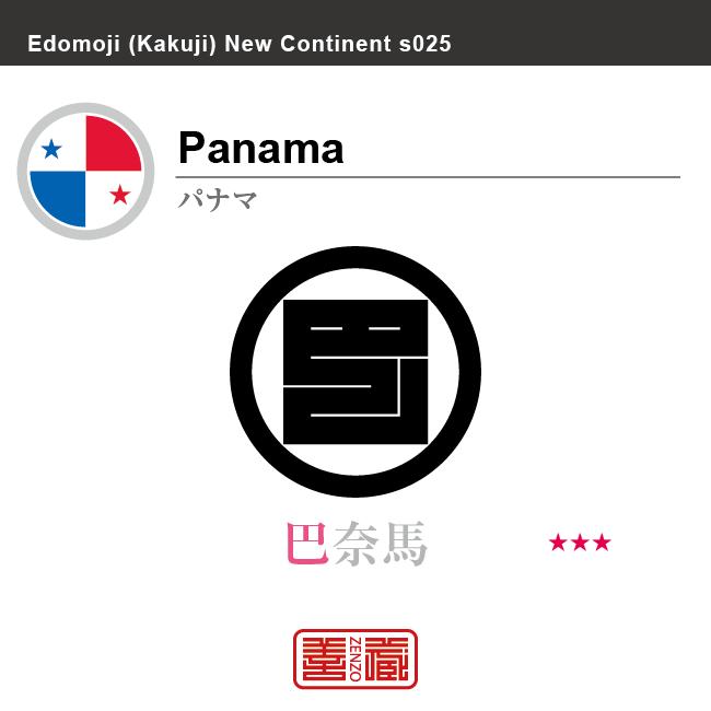パナマ Panama 巴奈馬 角字で世界の国名、漢字表記 一文字表記