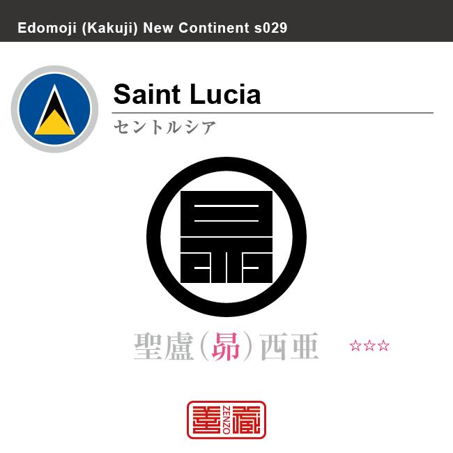 セントルシア Saint Lucia 聖盧西亜 角字で世界の国名、漢字表記 一文字表記