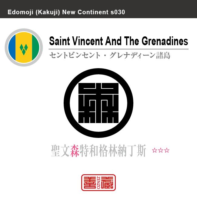 セントビンセント・グレナディーン諸島 Saint Vincent and the Grenadines 聖文森特和格林納丁斯 角字で世界の国名、漢字表記 一文字表記