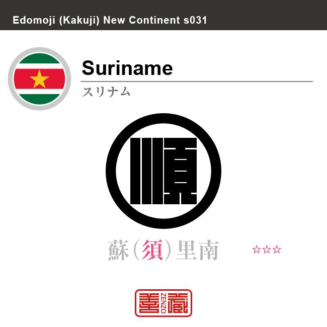 スリナム Suriname 蘇里南 角字で世界の国名、漢字表記 一文字表記