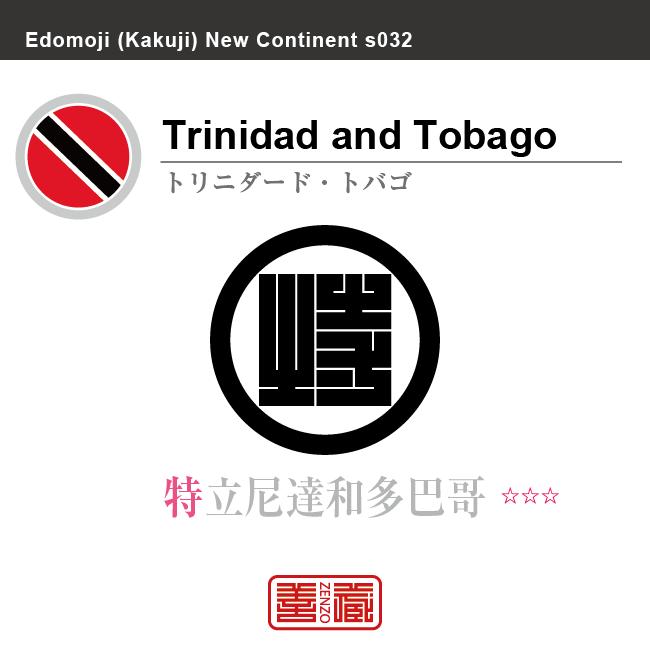 トリニダード・トバゴ Republic of Trinidad and Tobago 特立尼達和多巴哥 角字で世界の国名、漢字表記 一文字表記