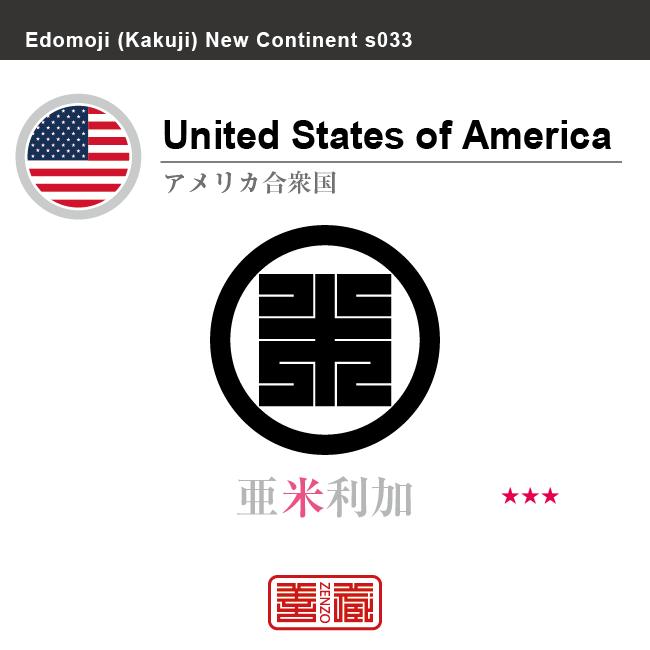 アメリカ合衆国 United States of America 亜米利加 角字で世界の国名、漢字表記 一文字表記