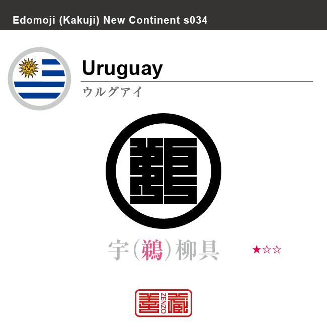 ウルグアイ Uruguay 宇柳具 角字で世界の国名、漢字表記 一文字表記