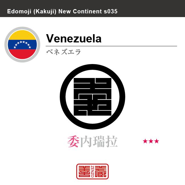 ベネズエラ Venezuela  委内瑞拉 角字で世界の国名、漢字表記 一文字表記