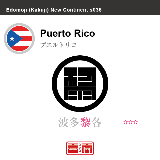 プエルトリコ Puerto Rico 波多黎各 角字で世界の国名、漢字表記 一文字表記