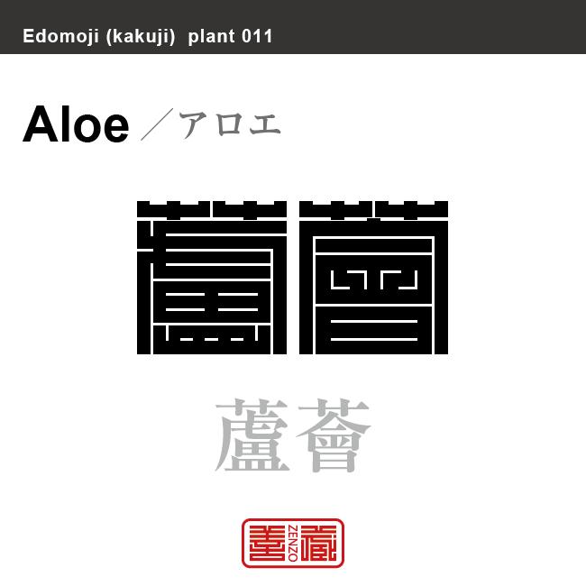 蘆薈 アロエ 花や植物の名前(漢字表記)を角字で表現してみました。該当する植物についても簡単に解説しています。