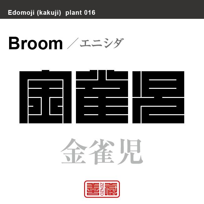 金雀枝 金雀児 エニシダ 花や植物の名前(漢字表記)を角字で表現してみました。該当する植物についても簡単に解説しています。