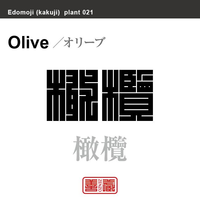 橄欖 オリーブ/カンラン 花や植物の名前(漢字表記)を角字で表現してみました。該当する植物についても簡単に解説しています。