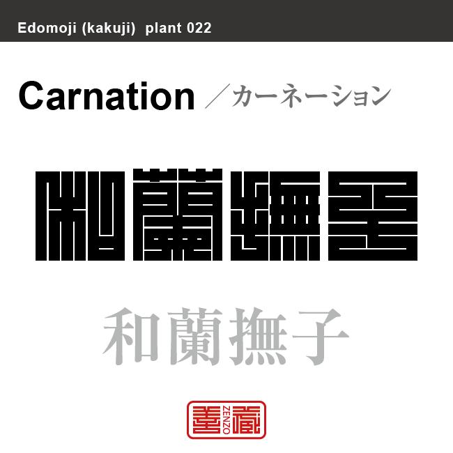 和蘭撫子 麝香撫子 和蘭石竹 カーネーション 花や植物の名前(漢字表記)を角字で表現してみました。該当する植物についても簡単に解説しています。