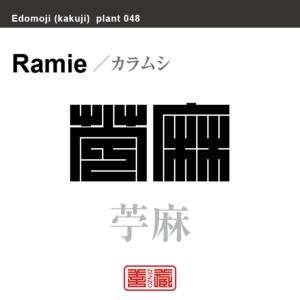 苧麻 カラムシ 花や植物の名前(漢字表記)を角字で表現してみました。該当する植物についても簡単に解説しています。