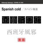 西班牙風邪 すぺいんかぜ 新型コロナウイルス感染症関連用語(漢字表記)を角字で表現してみました。用語についても簡単に解説しています。