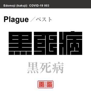 黒死病 ペスト/こくしびょう 新型コロナウイルス感染症関連用語(漢字表記)を角字で表現してみました。用語についても簡単に解説しています。